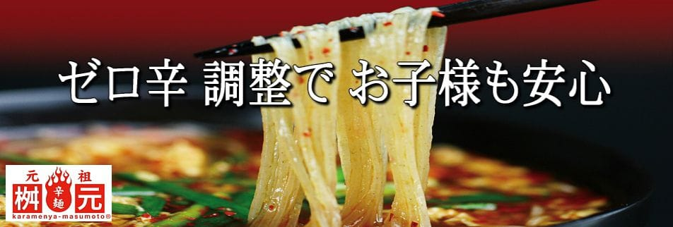 元祖辛麺屋|桝元|大分南店